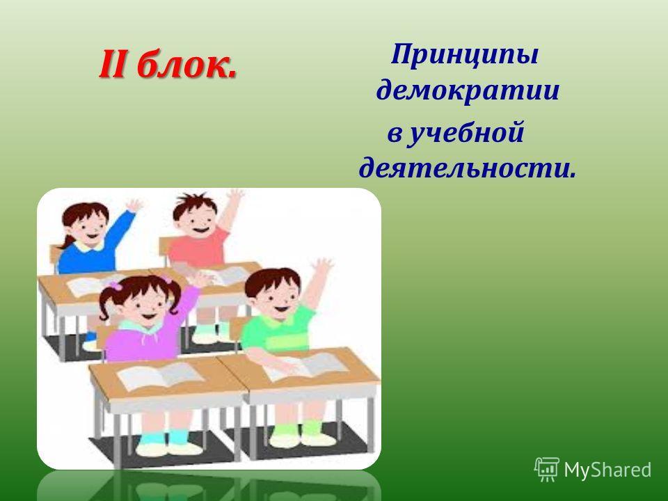 ІІ блок. Принципы демократии в учебной деятельности.