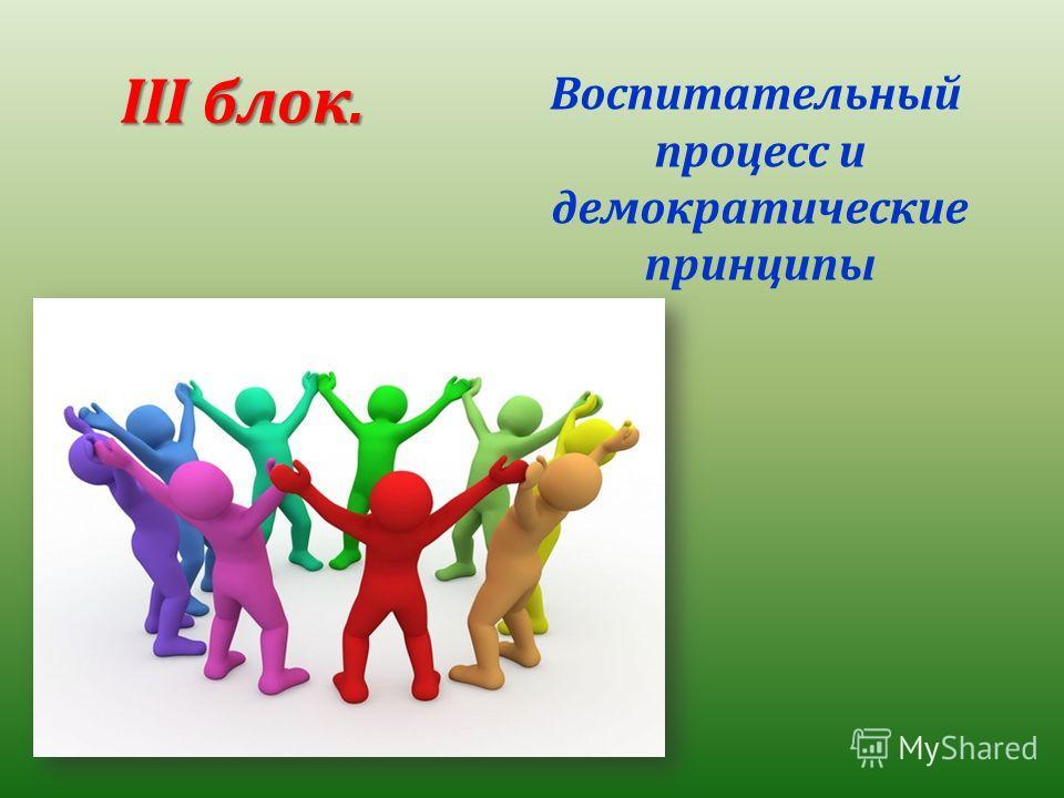 ІІІ блок. Воспитательный процесс и демократические принципы