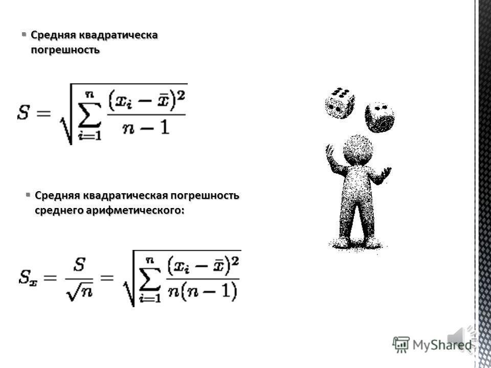 Метод Корнфельда Метод Корнфельда Заключается в выборе доверительного интервала в пределах от минимального до максимального результата измерений, и погрешность как половина разности между максимальным и минимальным результатом измерения: