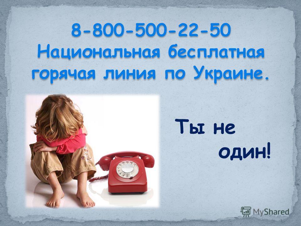 8-800-500-22-50 Национальная бесплатная горячая линия по Украине. 8-800-500-22-50 Национальная бесплатная горячая линия по Украине. Ты не один!