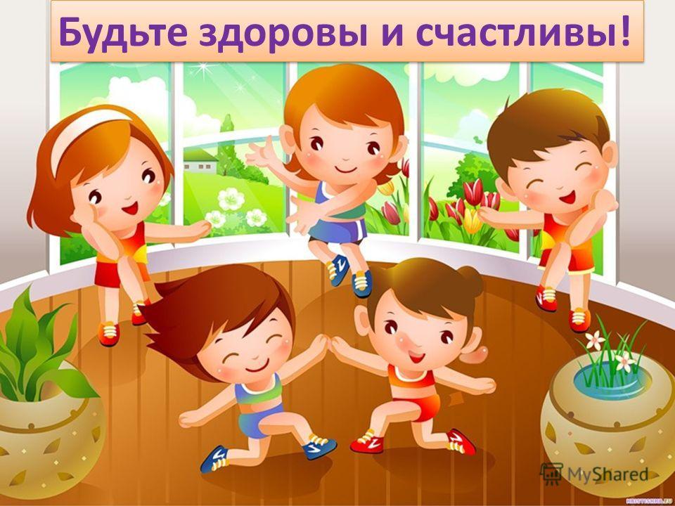 Будьте здоровы и счастливы!