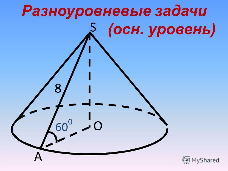 А О S 60 0 8 Разноуровневые задачи (осн. уровень)