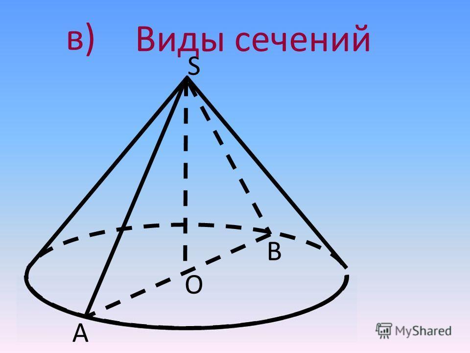 А О S В в)в)