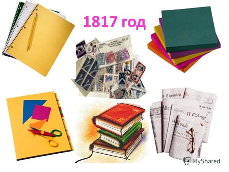 1817 год
