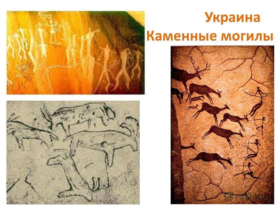 Украина Каменные могилы