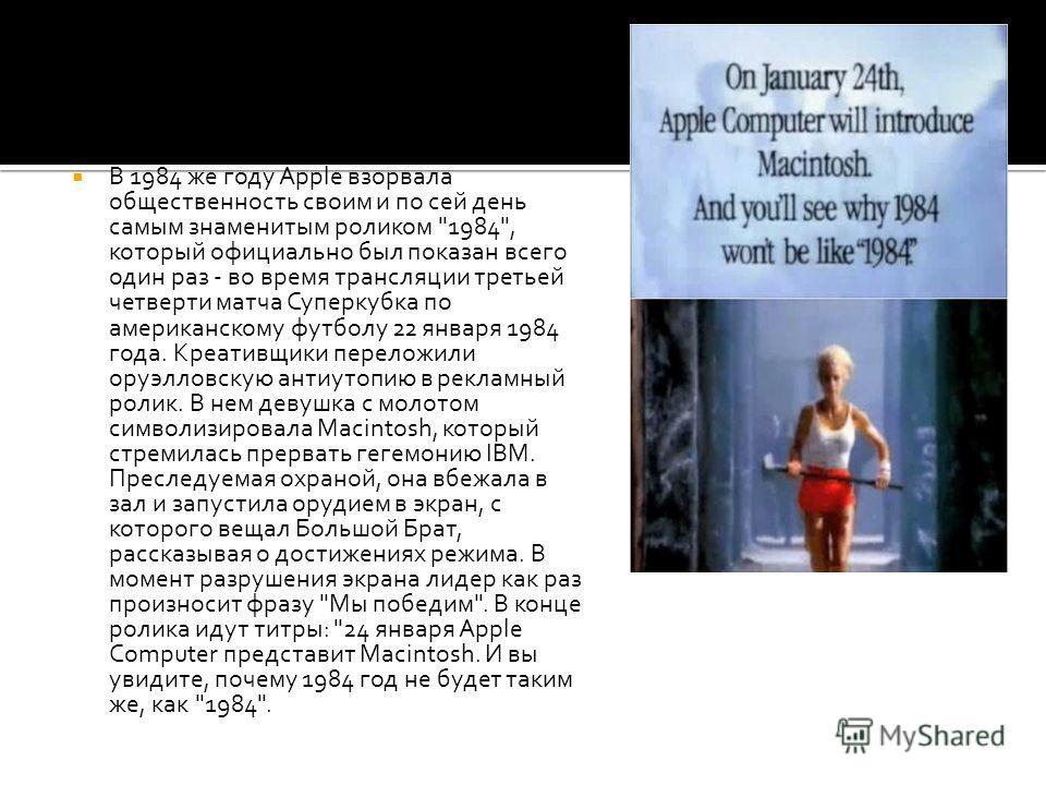 В 1984 же году Apple взорвала общественность своим и по сей день самым знаменитым роликом
