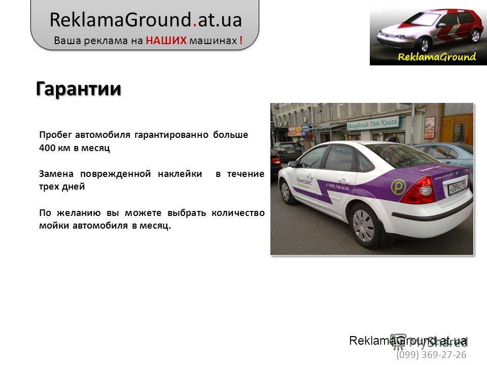 Гарантии Пробег автомобиля гарантированно больше 400 км в месяц Замена поврежденной наклейки в течение трех дней По желанию вы можете выбрать количество мойки автомобиля в месяц. ReklamaGround.at.ua Ваша реклама на НАШИХ машинах ! ReklamaGround.at.ua