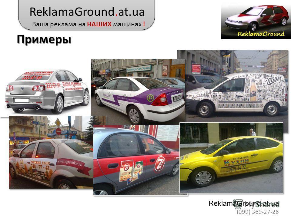 Примеры ReklamaGround.at.ua Ваша реклама на НАШИХ машинах ! ReklamaGround.at.ua (099) 369-27-26