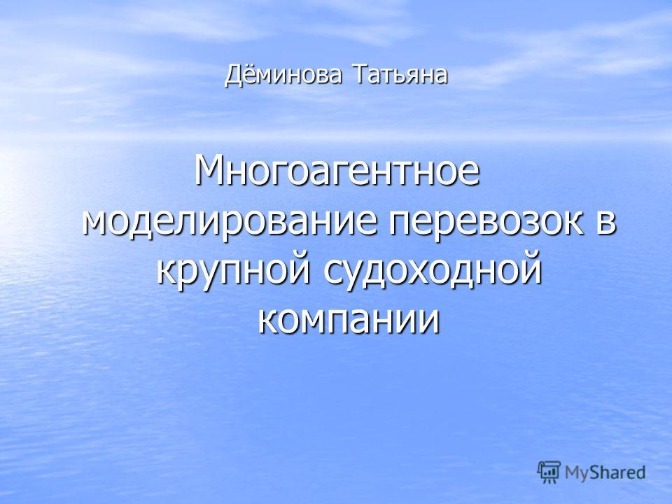 Дёминова Татьяна Многоагентное моделирование перевозок в крупной судоходной компании