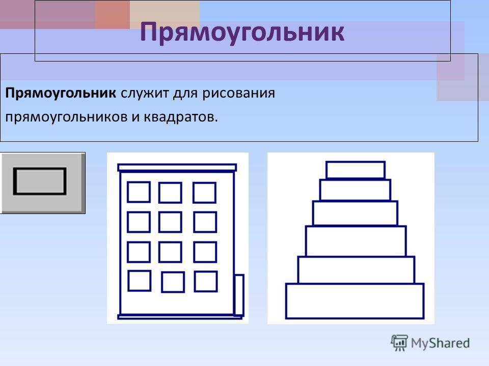 Прямоугольник Прямоугольник служит для рисования прямоугольников и квадратов.