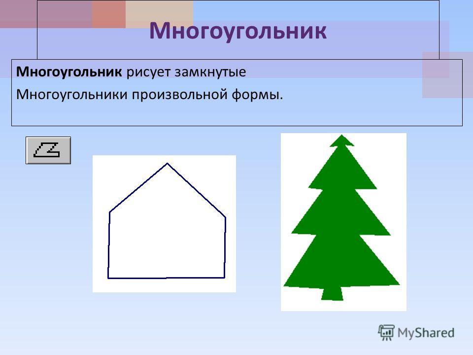 Многоугольник Многоугольник рисует замкнутые Многоугольники произвольной формы.