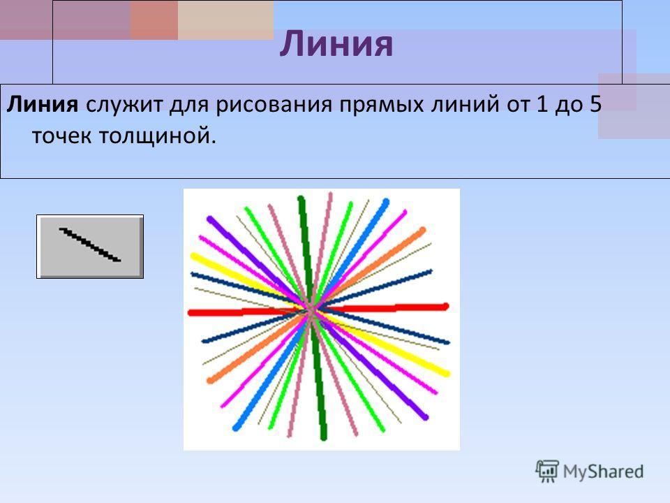Линия Линия служит для рисования прямых линий от 1 до 5 точек толщиной.