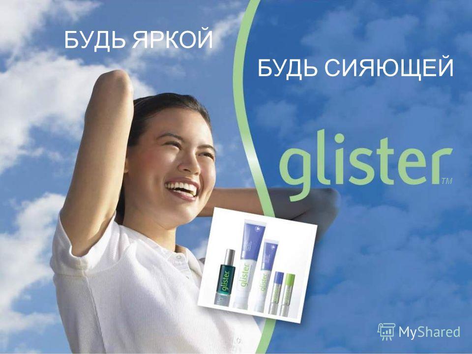 GLISTER – Be Bright, Be Brilliant БУДЬ ЯРКОЙ БУДЬ СИЯЮЩЕЙ TM