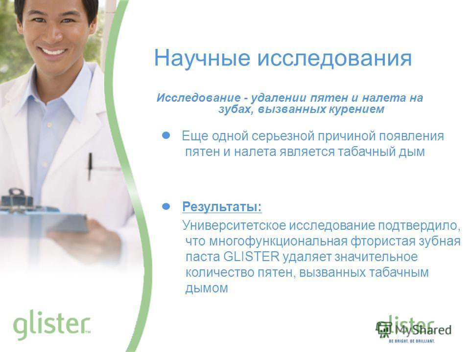 GLISTER – Be Bright, Be Brilliant Еще одной серьезной причиной появления пятен и налета является табачный дым Результаты: Университетское исследование подтвердило, что многофункциональная фтористая зубная паста GLISTER удаляет значительное количество
