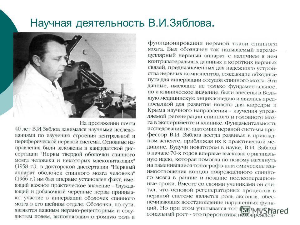 Научная деятельность В.И.Зяблова.