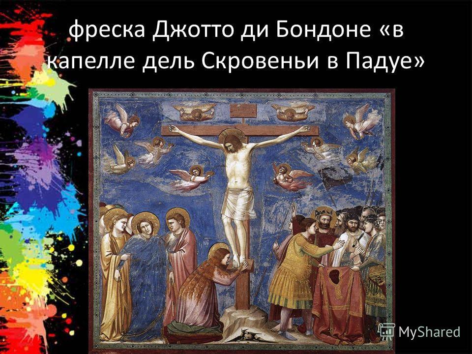 фреска Джотто ди Бондоне «в капелле дель Скровеньи в Падуе»