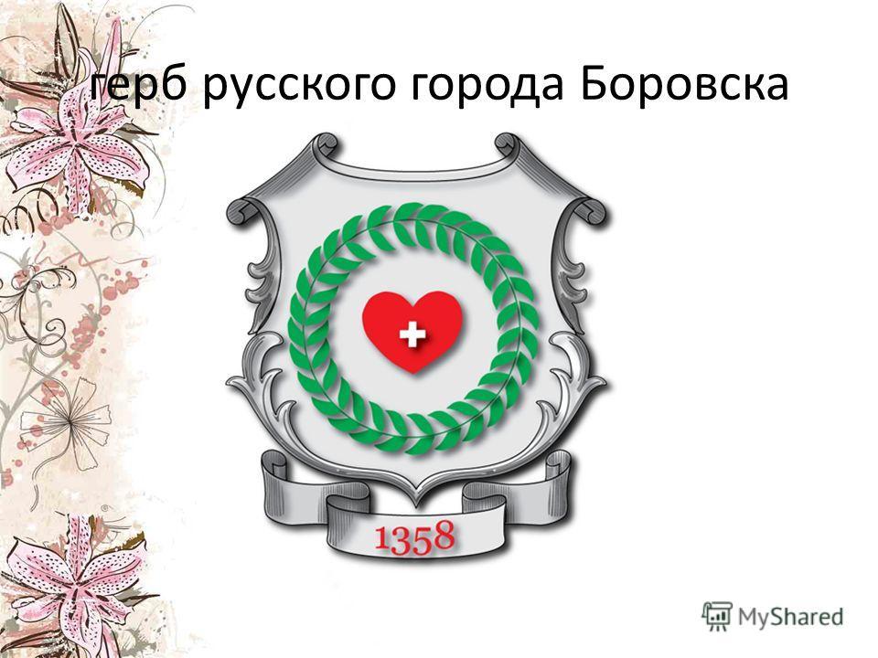 герб русского города Боровска