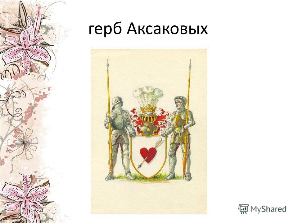 герб Аксаковых