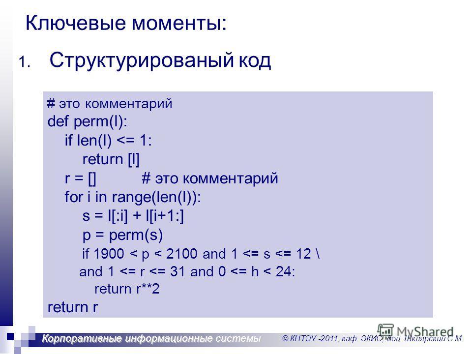 © КНТЭУ -2011, каф. ЭКИС, доц. Шклярский С.М. Корпоративные информационные системы Ключевые моменты: 1. Структурированый код # это комментарий def perm(l): if len(l)