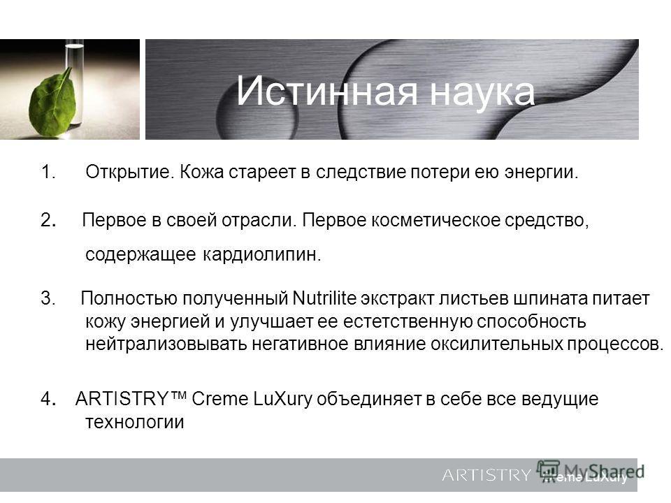 4. ARTISTRY Creme LuXury объединяет в себе все ведущие технологии 3. Полностью полученный Nutrilite экстракт листьев шпината питает кожу энергией и улучшает ее естетственную способность нейтрализовывать негативное влияние оксилительных процессов. 2.