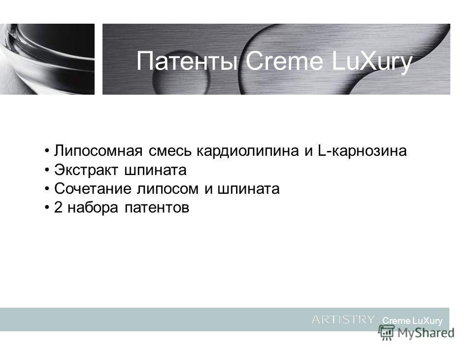 Липосомная смесь кардиолипина и L-карнозина Экстракт шпината Сочетание липосом и шпината 2 набора патентов Creme LuXury Патенты Creme LuXury
