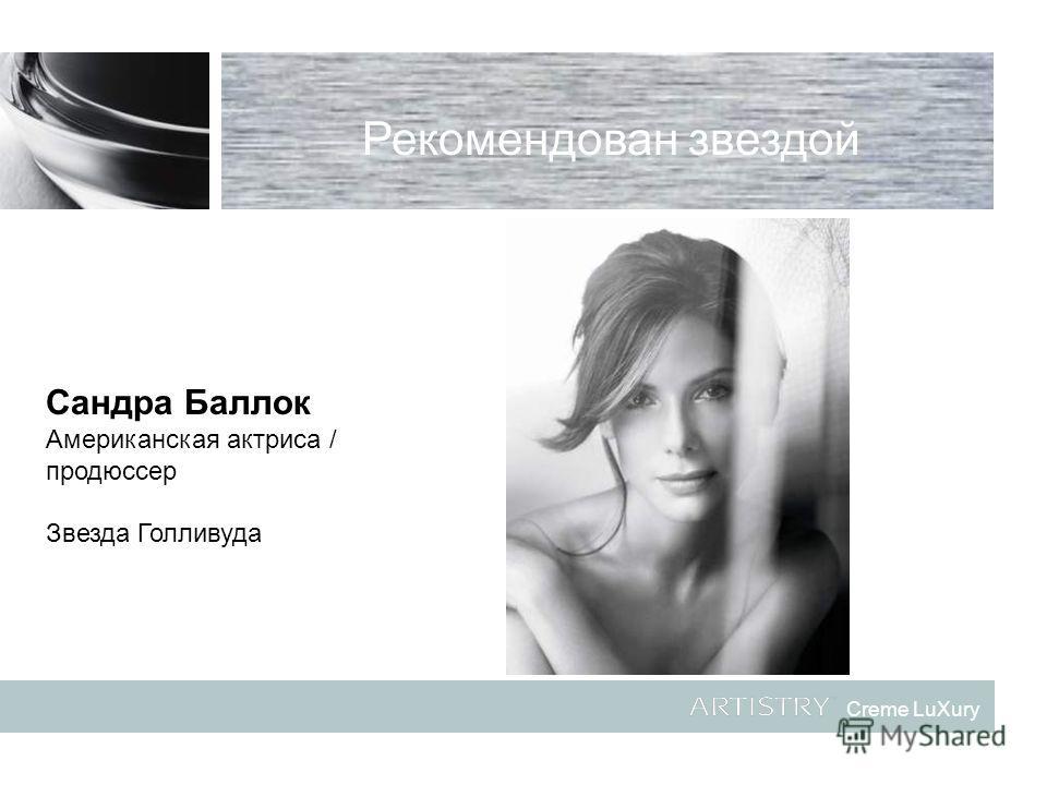 Рекомендован звездой Сандра Баллок Американская актриса / продюссер Звезда Голливуда
