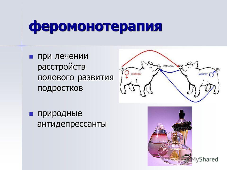 феромонотерапия при лечении расстройств полового развития подростков при лечении расстройств полового развития подростков природные антидепрессанты природные антидепрессанты