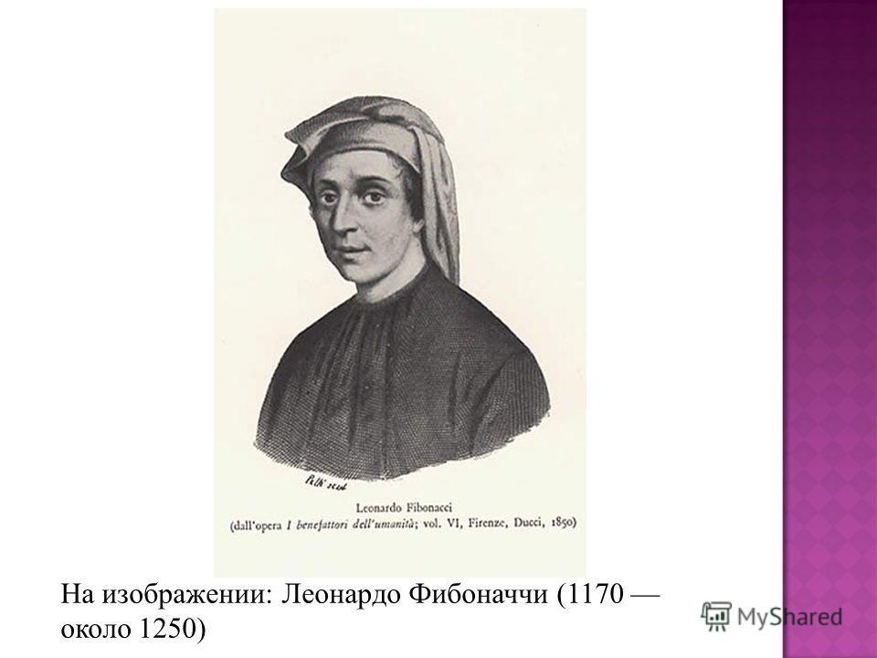 На изображении: Леонардо Фибоначчи (1170 около 1250)