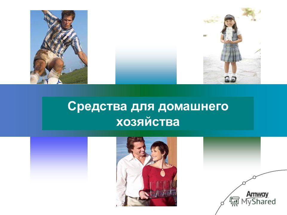 The Home Care Opportunity Средства для домашнего хозяйства