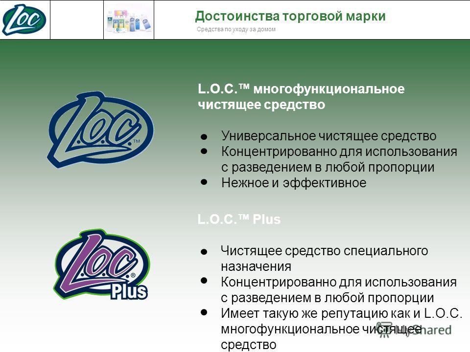 Достоинства торговой марки Средства по уходу за домом L.O.C. многофункциональное чистящее средство Универсальное чистящее средство Концентрированно для использования с разведением в любой пропорции Нежное и эффективное L.O.C. Plus Чистящее средство с