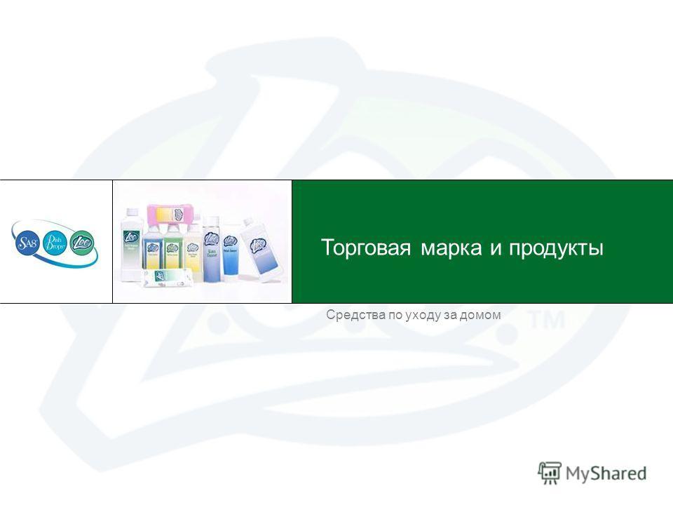 Средства по уходу за домом Торговая марка и продукты