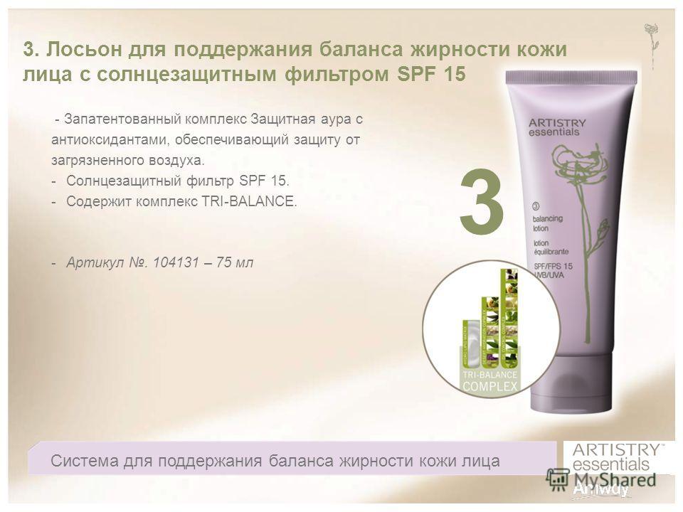 3. Лосьон для поддержания баланса жирности кожи лица с солнцезащитным фильтром SPF 15 - Запатентованный комплекс Защитная аура с антиоксидантами, обеспечивающий защиту от загрязненного воздуха. Солнцезащитный фильтр SPF 15. Содержит комплекс TRI-BALA