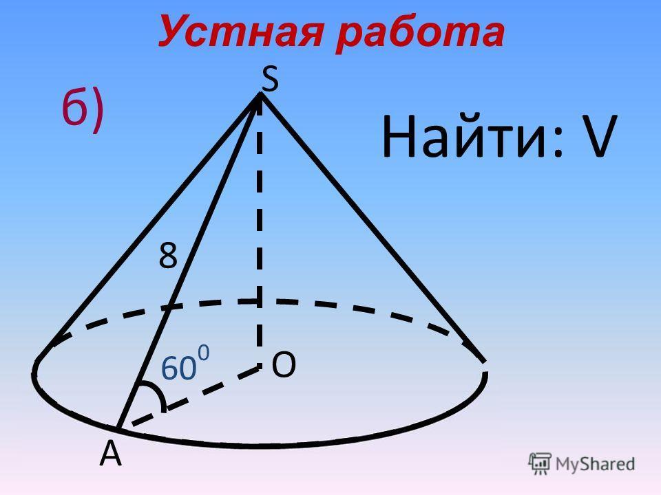 А О S 60 0 8 Устная работа Найти: V б)б)