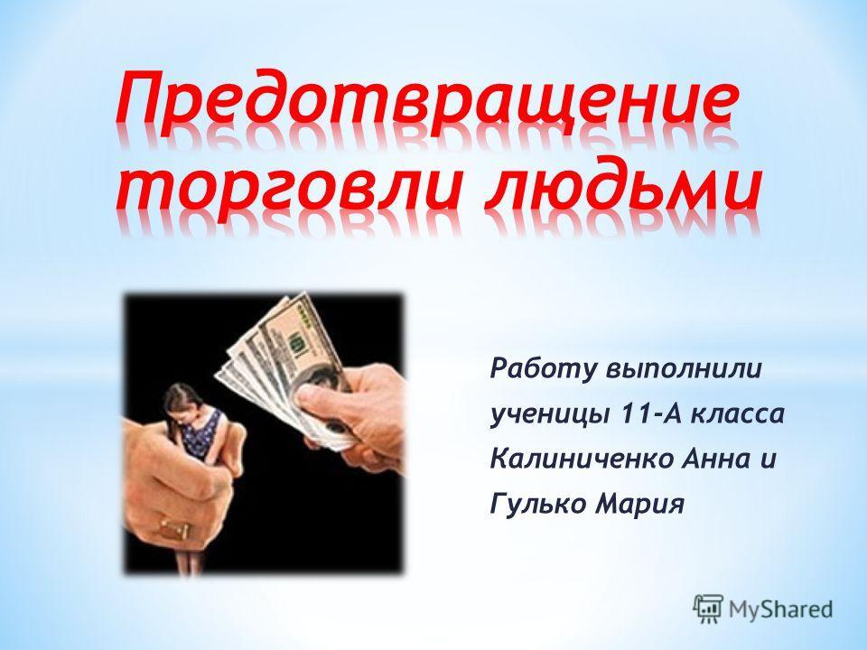 Работу выполнили ученицы 11-А класса Калиниченко Анна и Гулько Мария