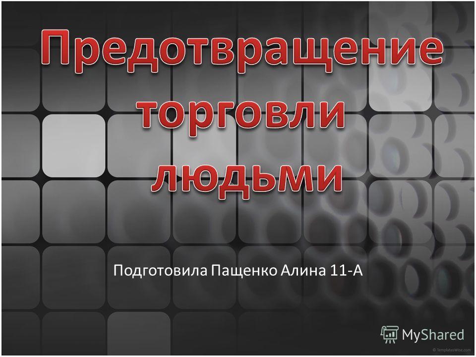 Подготовила Пащенко Алина 11-А