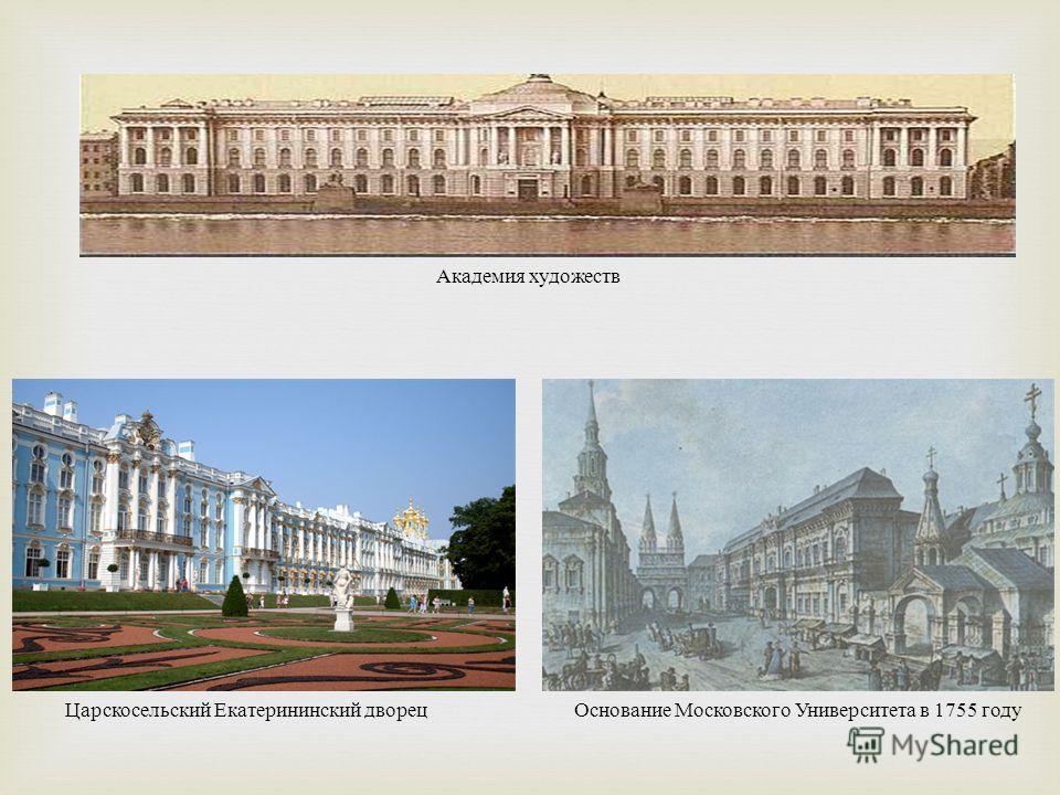 Основание Московского Университета в 1755 годуЦарскосельский Екатерининский дворец Академия художеств