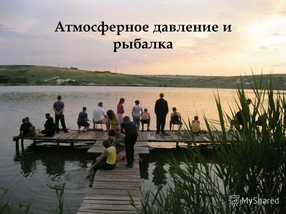 1 Атмосферное давление и рыбалка