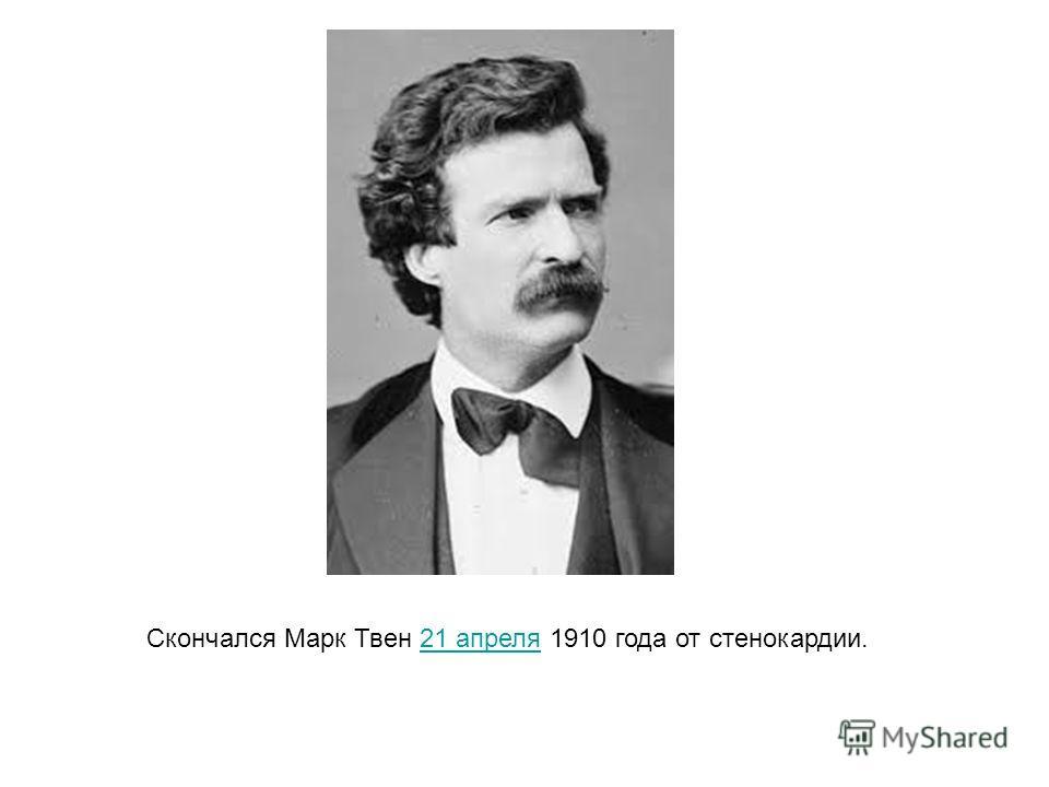 Скончался Марк Твен 21 апреля 1910 года от стенокардии. 21 апреля
