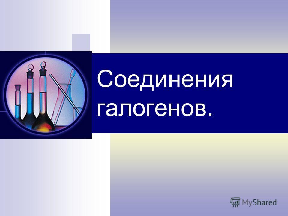 Соединения галогенов.