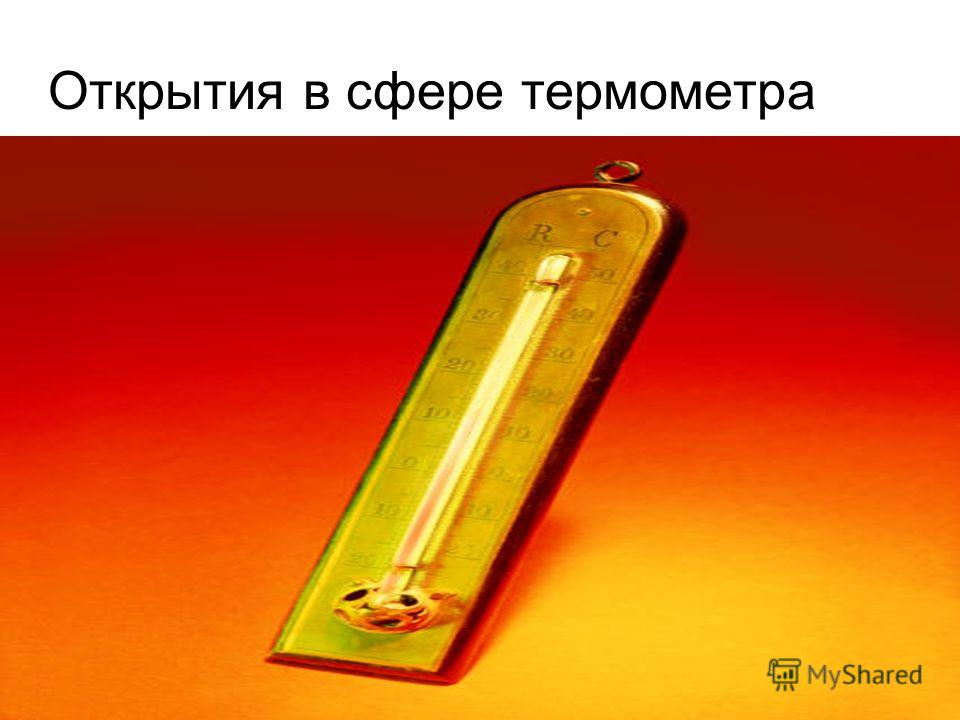 Открытия в сфере термометра