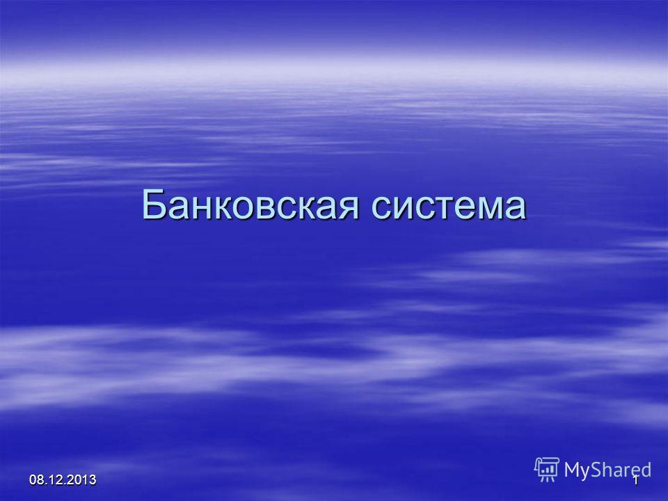 08.12.20131 Банковская система