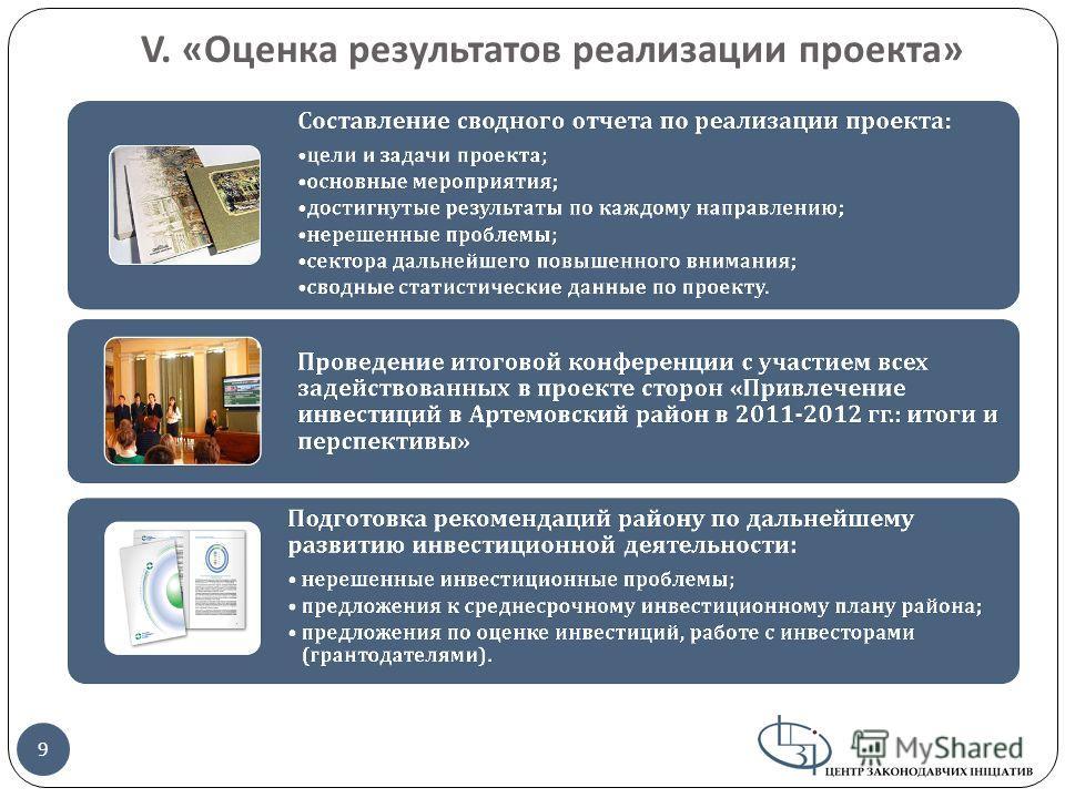 V. « Оценка результатов реализации проекта » 9