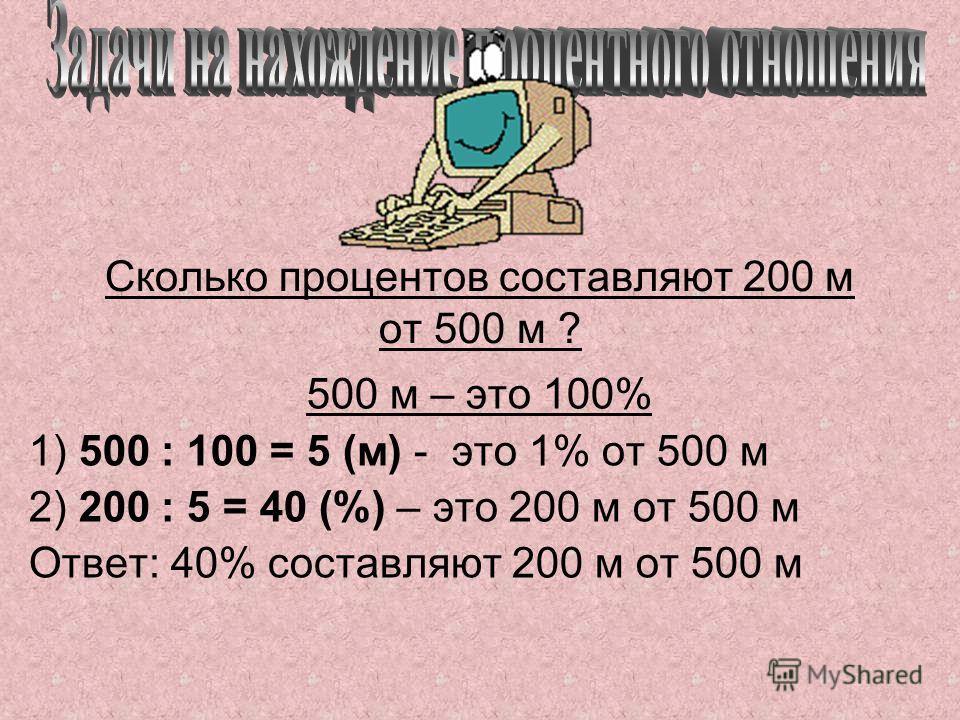 После того, как число уменьшили на 40% этого числа, получили 48. Найдите это число. неизвестное число - 100% 1) 100 – 40 = 60(%) – осталось. 48 - это 60% 2) 48 : 60 = 0,8 – это 1% неизвестного числа. 3) 0,8 · 100 = 80 – неизвестное число. Ответ: 80 -
