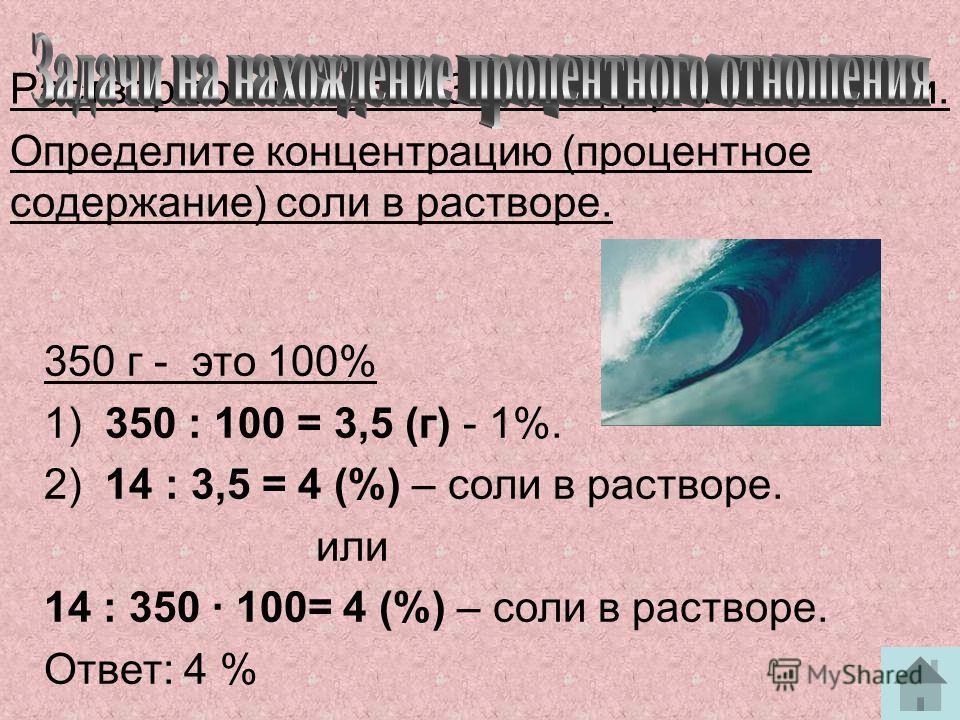 Сколько процентов составляют 200 м от 500 м ? 500 м – это 100% 1) 500 : 100 = 5 (м) - это 1% от 500 м 2) 200 : 5 = 40 (%) – это 200 м от 500 м Ответ: 40% составляют 200 м от 500 м