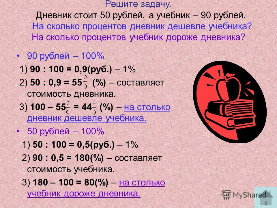 1)100 – 90 = 10 (%) - приходится на сухое вещество в свежих грибах. 2)17 : 10 =1,7(кг) - масса сухого вещества в 17 кг свежих грибов и в сушёных грибах. 3)100 – 15 = 85(%) - приходится на сухое вещество в сушёных грибах. 4)1,7 : 85 = 0,02 (кг) - прих