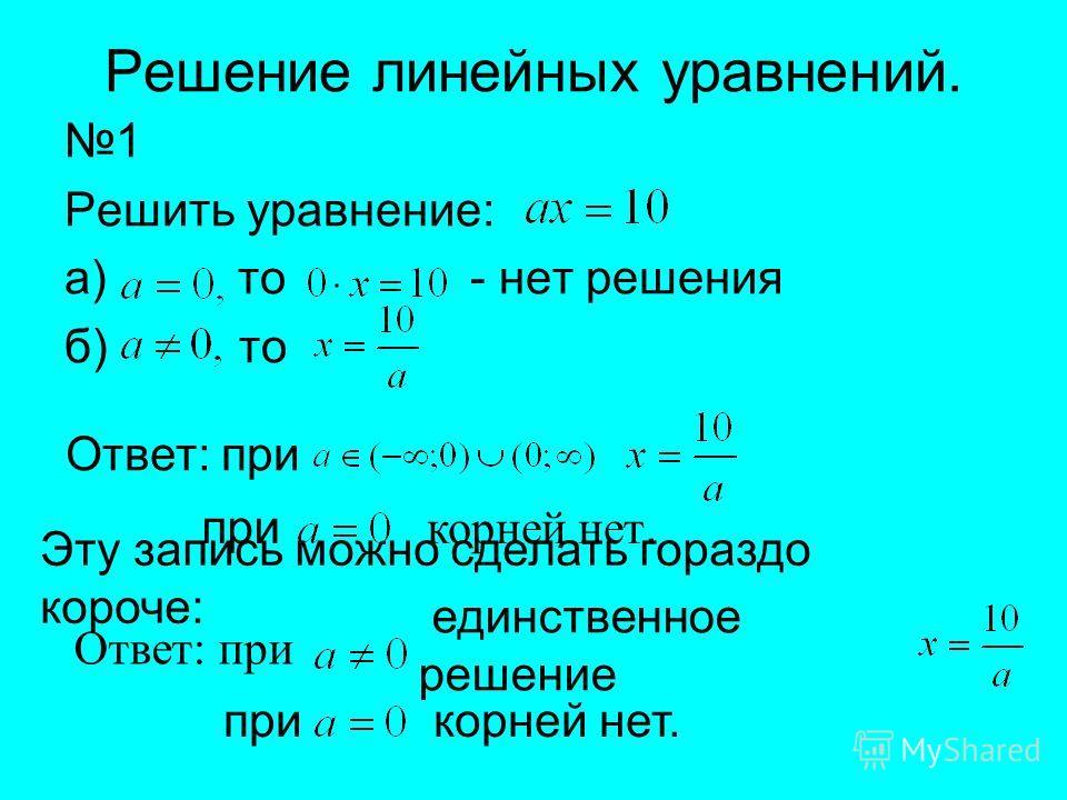Решение линейных уравнений. 1 Решить уравнение: а) то - нет решения б) то Ответ: при при Эту запись можно сделать гораздо короче: единственное решение при корней нет. Ответ: при