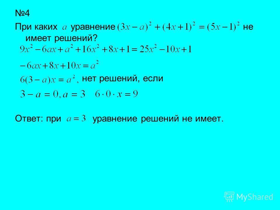 4 При каких уравнение не имеет решений? нет решений, если Ответ: при уравнение решений не имеет.