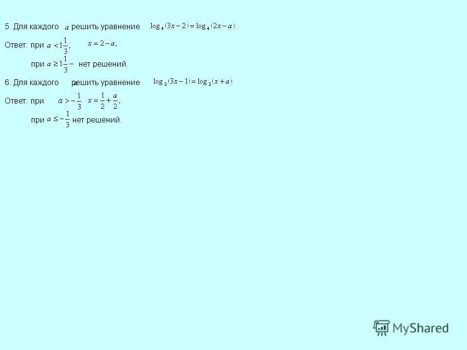 5. Для каждого решить уравнение Ответ: при при нет решений. 6. Для каждого решить уравнение Ответ: при при нет решений.
