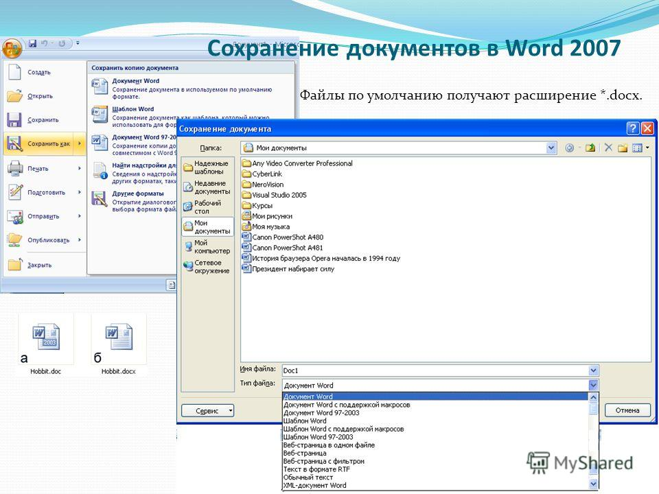 Сохранение документов в Word 2007 Файлы по умолчанию получают расширение *.docx.