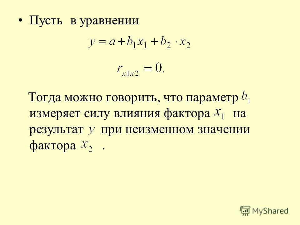 Если между факторами существует высокая корреляция, то нельзя определить их изолированное влияние на результативный показатель и параметры уравнения регрессии оказываются неинтерпретируемыми.